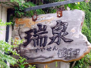 05_zuisen_y.jpg